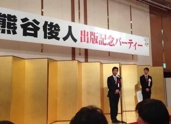 【活動報告】熊谷市長出版記念パーティー