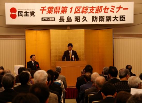【活動報告】千葉県1区総支部セミナー 長島防衛副大臣の講演でのごあいさつ