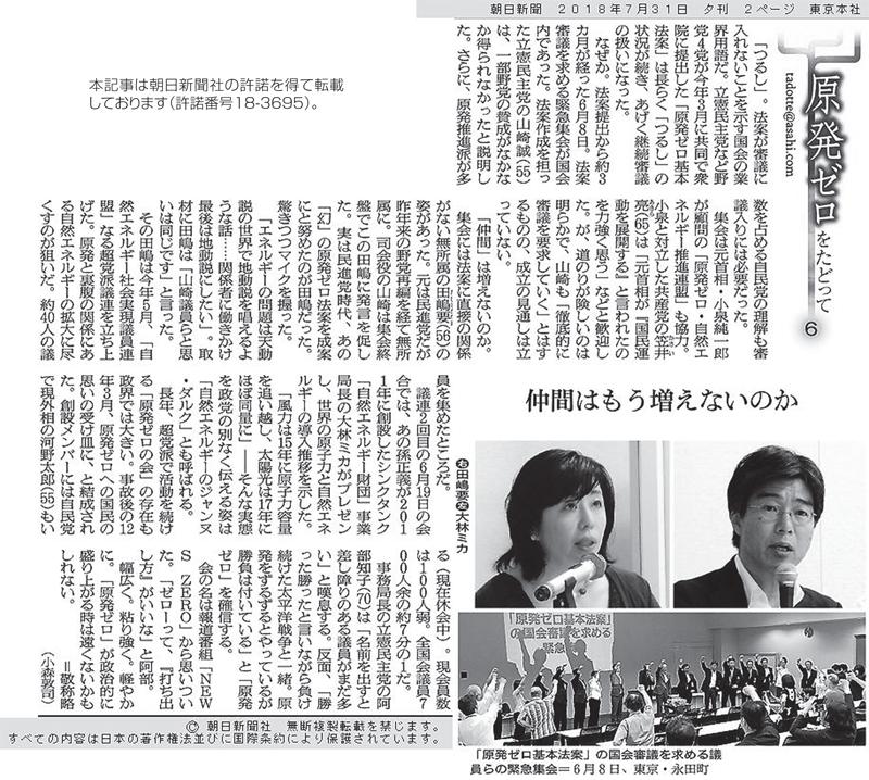 朝日新聞連載「原発ゼロをたどって」に登場!